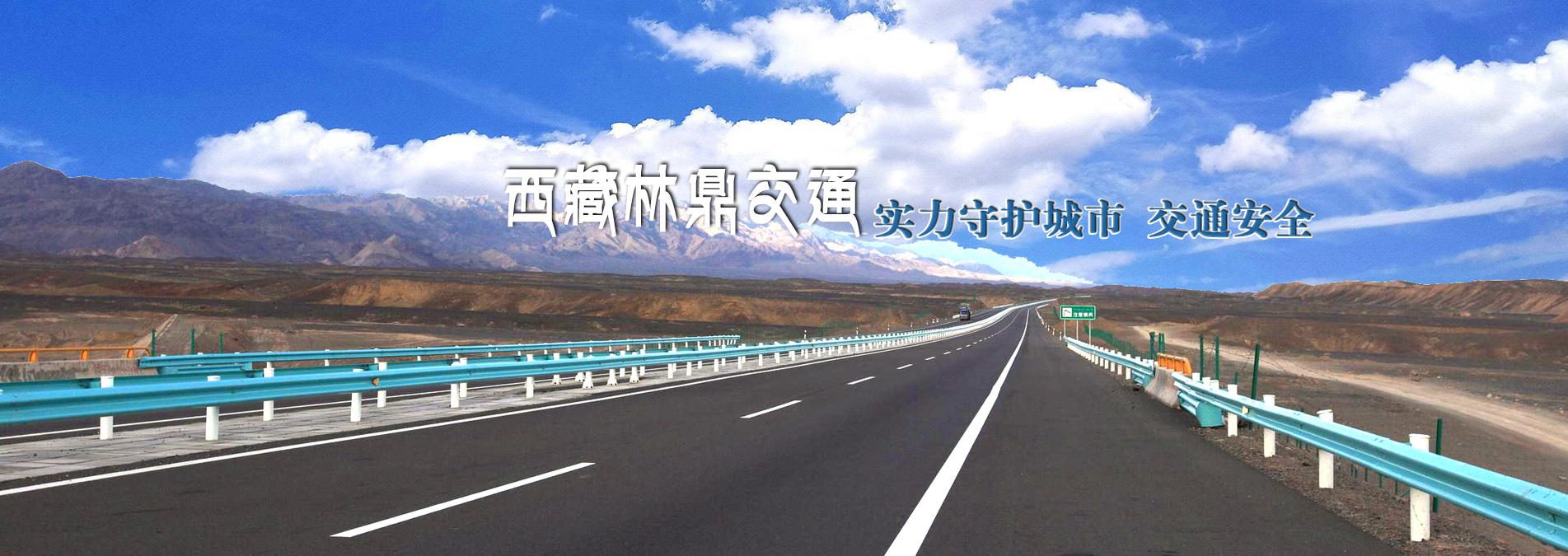 西藏公路波形护栏