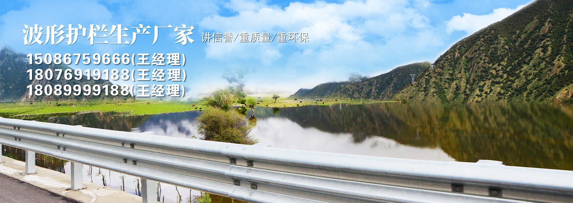 西藏波形防撞护栏厂家